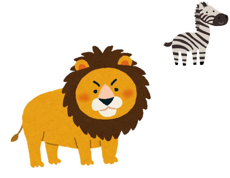 ライオンとシマウマ